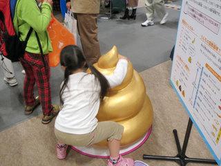 アゴラ2013金のうんち2.jpg