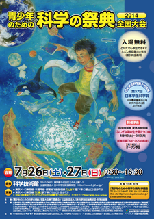 科学の祭典ポスター2014.png