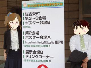 千葉学会出張02.jpg