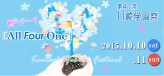 川崎学園祭2015.png