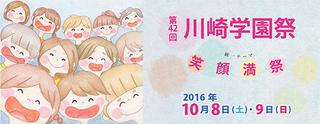 川崎学園祭2016image.jpg
