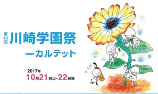 川崎学園祭2017.png