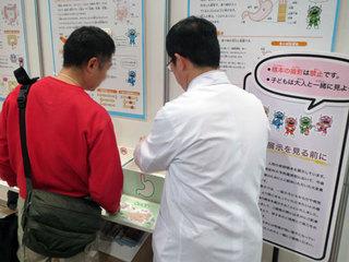 アゴラ2013消化器展示2.jpg