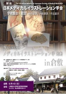メディカルイラストレーション学会.png