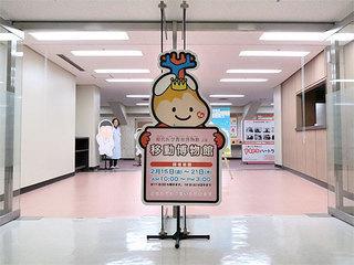 移動博物館_入口.jpg