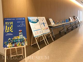 総合医療企画展01.jpg
